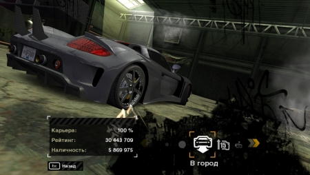 Сохранение на 100% для NFS Most Wanted 2005