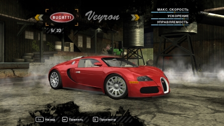 Bugatti Veyron 16.4 для NFS Most Wanted 2005