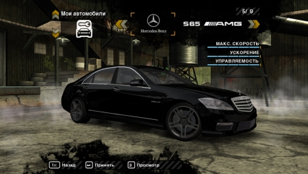 2013 Mercedes-Benz S65 AMG для NFS Most Wanted 2005