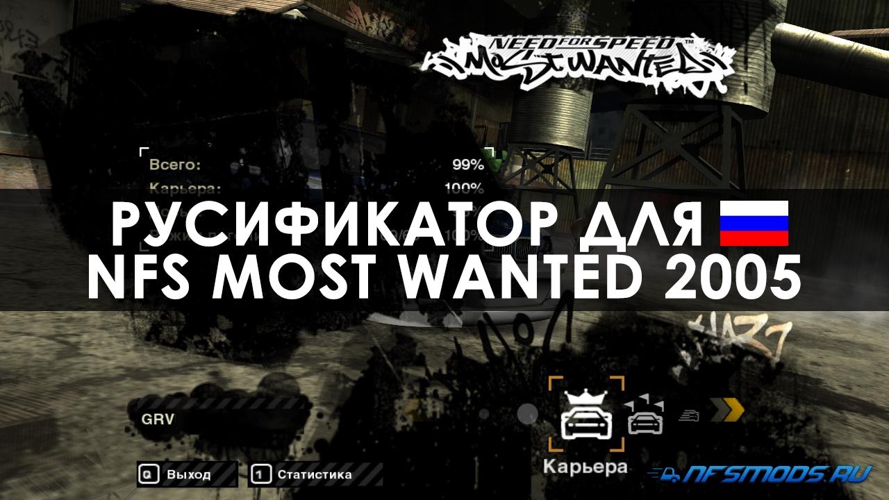 nfs most wanted скачать бесплатно полную версию на русском языке