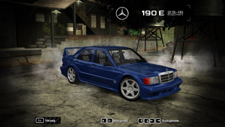 1990 Mercedes-Benz 190E Evolution II для NFS Most Wanted