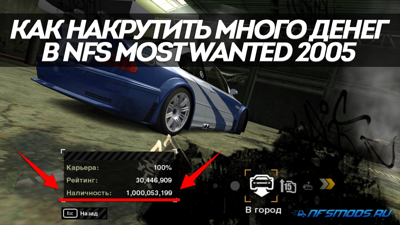 много денег в игре need for speed most wanted