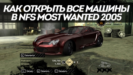 Как открыть все машины в NFS Most Wanted 2005