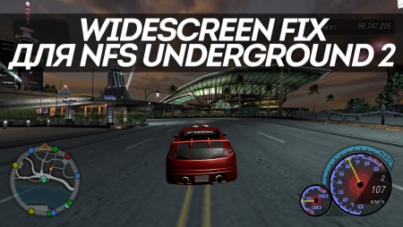 Widescreen Fix для NFS Underground 2