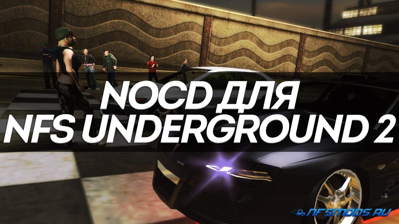 NoCD для NFS Underground 2 или патч без диска
