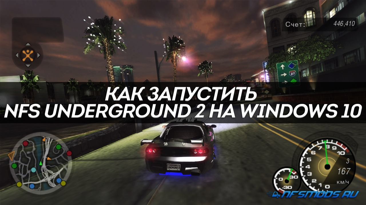 Как запустить NFS Underground 2 на Windows 10