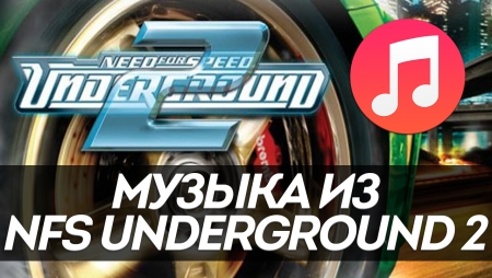 Музыка из Need For Speed Underground 2