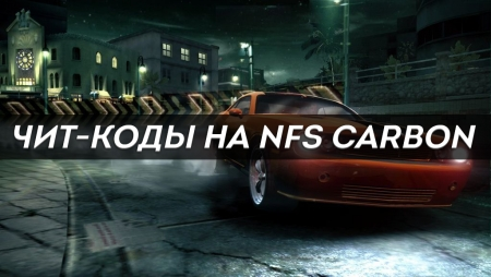 Чит коды на Need For Speed Carbon